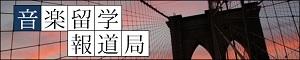 ongakuryugaku_houdoukyoku_banner